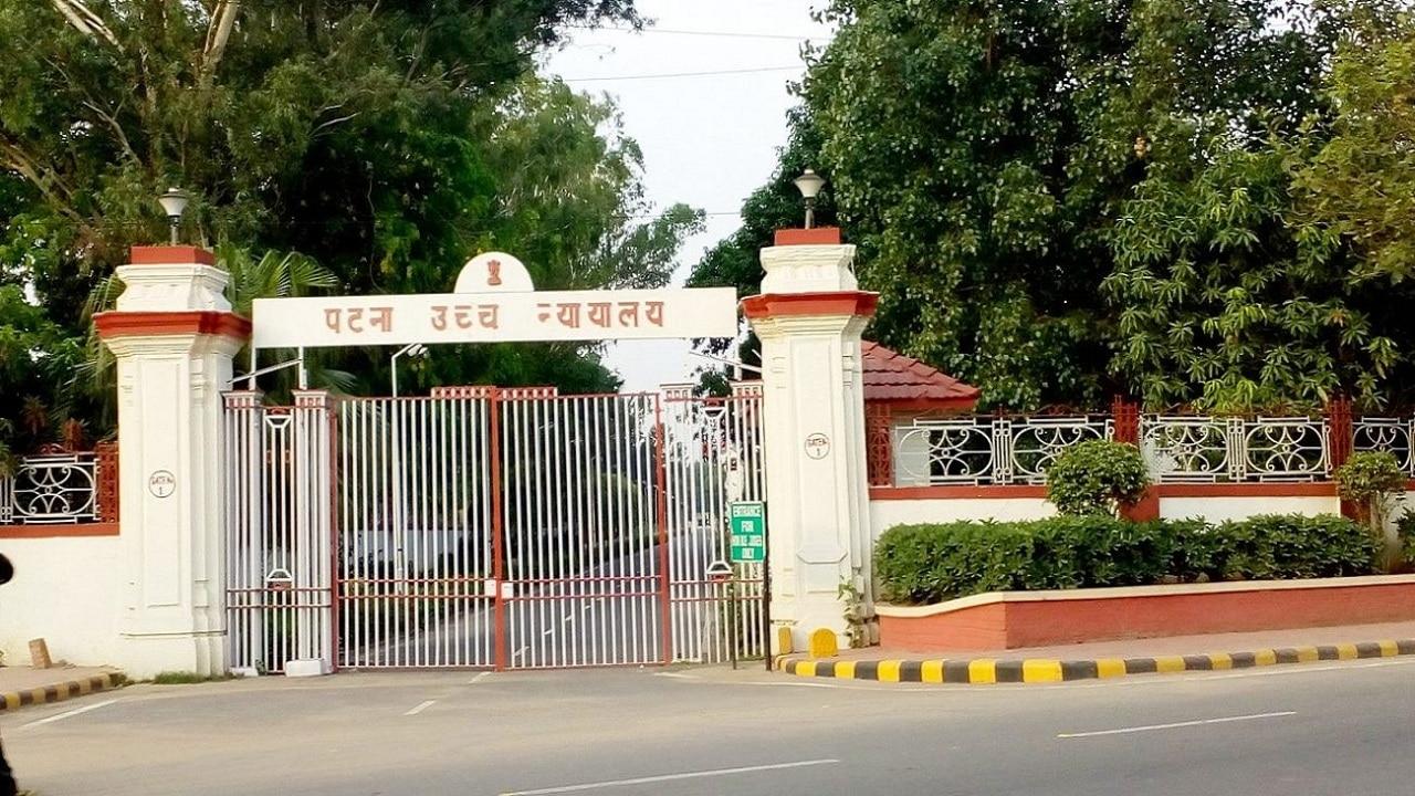 Patna High Coiurt