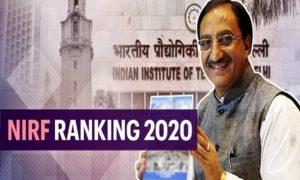 NIRF Ranking 2020