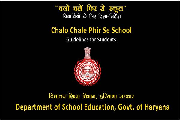 Chalo Chale Phir Se School
