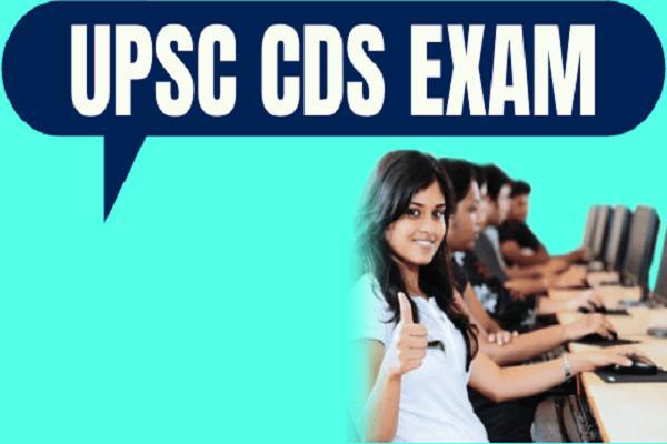 UPSC CDS (I) final results