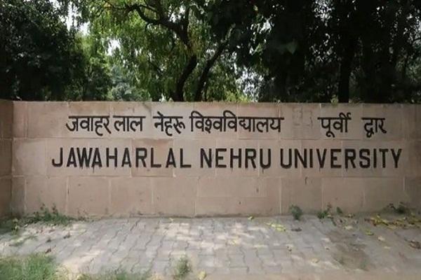 Jawaharlal Nehru University Entrance exam